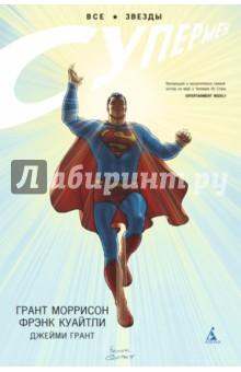 Все звезды. Супермен - Грант Моррисон