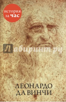 Леонардо да Винчи - Вера Калмыкова