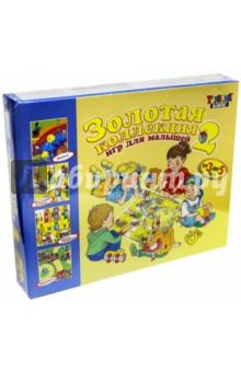 Настольная игра Золотая коллекция для малышей 2