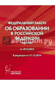 Федеральный закон Об образовании № 273-ФЗ от 29.12.2012 в редакции от 31.12.2014