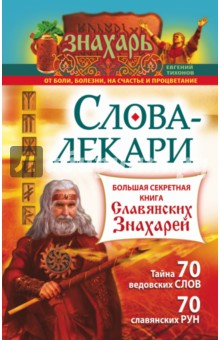Слова-лекари. Большая секретная книга славянских знахарей - Евгений Тихонов