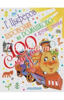 Купить Геннадий Цыферов: Паровозик из Ромашково и другие сказки ISBN: 978-5-17-084469-2