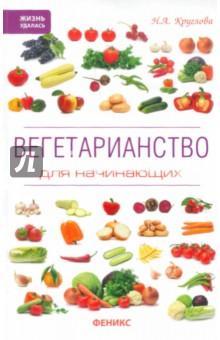 Вегетарианство для начинающих - Наталья Круглова