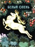 Белый  олень  обложка  книги