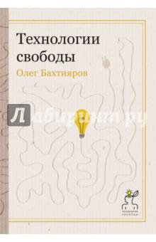 Технологии свободы - Олег Бахтияров