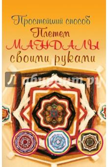 Плетем мандалы своими руками - Алина Смирнова