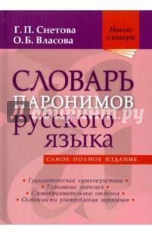 Словарь паронимов русского языка - Снетова, Власова
