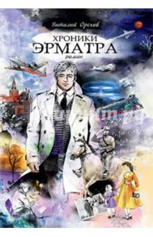 Хроники Эрматра - Виталий Орехов