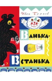 Ванька-встанька - Иван Бурсов