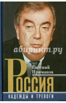 Россия. Надежды и тревоги - Евгений Примаков