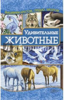 Удивительные животные - Ирина Наниашвили
