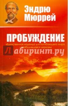 Пробуждение - Эндрю Мюррей