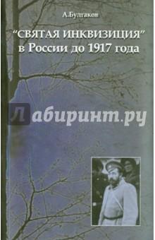 Святая инквизиция в России до 1917 года - Александр Булгаков