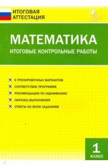 Математика. 1 класс. Итоговые контрольные работы. ФГОС - Ольга Дмитриева