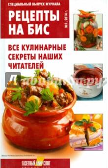 Специальный выпуск журнала Рецепты на бис №1. 2014
