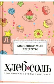 Мои любимые рецепты. Книга для записи рецептов (сладости)