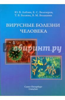 Лобзин руководство по инфекционным болезням studiosrukovodstvo.