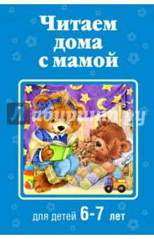 Читаем дома с мамой. Для детей 6-7 лет - Толстой, Чуковский, Осеева