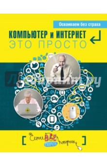 Компьютер и Интернет - это просто - Кольчугин, Лебешева, Серегина