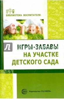 Игры-забавы на участке детского сада - Елена Алябьева