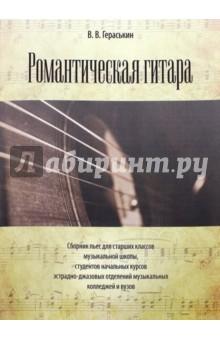 Романтическая гитара. Сборник пьес - Виталий Гераськин