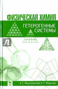 Физическая химия. Гетерогенные системы. Учебное пособие - Морачевский, Фирсова
