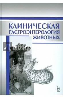 Клиническая гастроэнтерология животных. Учебное пособие - Иван Калюжный