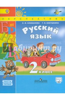 Русский язык. 2 класс. Учебник в 2-х частях. Часть 1. ФГОС - Климанова, Бабушкина