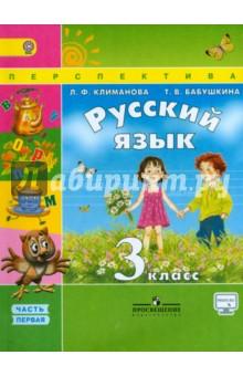 Русский язык. 3 класс. Учебник. В 2-х частях. Часть 1. ФГОС ФП - Климанова, Бабушкина