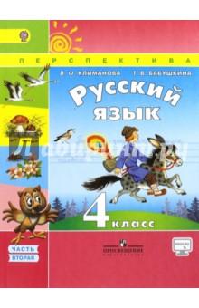 Русский язык. 4 класс. Учебник. В 2-х частях. Часть 2. ФГОС - Климанова, Бабушкина