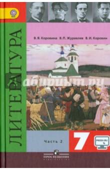 литература 7 класс коровина скачать учебник 1 часть