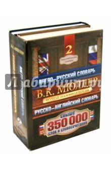 Англо-русский и русско-английский словарь. Полная эталонная версия - Владимир Мюллер