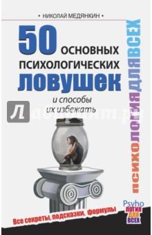 50 основных психологических ловушек и способы их избежать - Николай Медянкин