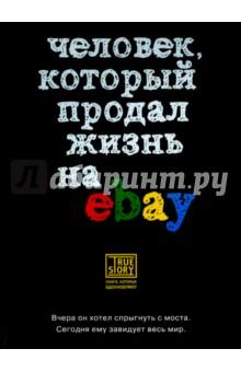 Человек, который продал жизнь на eBay - Йэн Ашер
