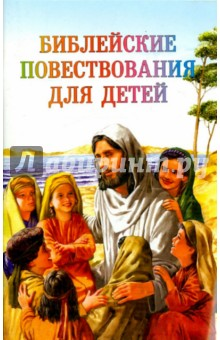 Библейские повествования для детей