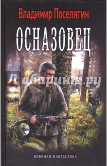 Купить Владимир Поселягин: Осназовец ISBN: 978-5-516-00322-6
