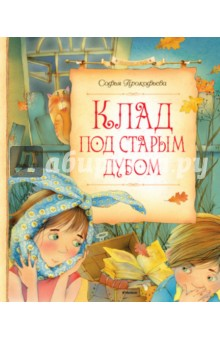 Клад под старым дубом - Софья Прокофьева