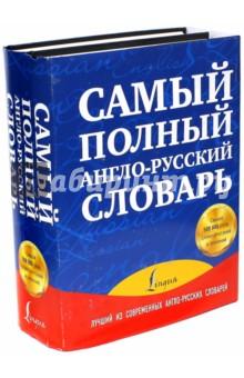 Самый полный англо-русский словарь. В 2-х томах - Аркадий Пивовар