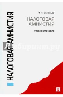 Налоговая амнистия. Учебное пособие - Иван Соловьев