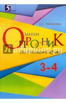 Русский язык. Мини-опросник. 3-4 класс - Л. Тарасова