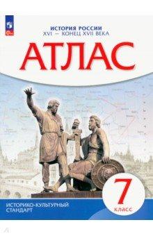 Атлас: История России XVI - конец XVII вв. 7 класс. ФГОС