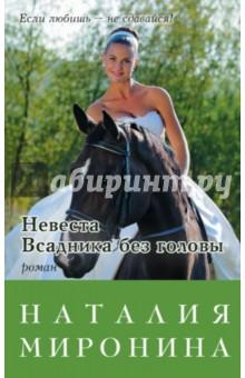 Невеста Всадника без головы - Наталия Миронина