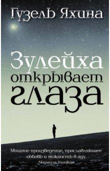 Гузель Яхина - Зулейха открывает глаза обложка книги