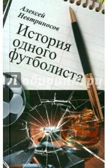 История одного футболиста - Алексей Невтриносов