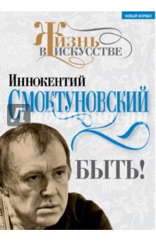 Быть! - Иннокентий Смоктуновский