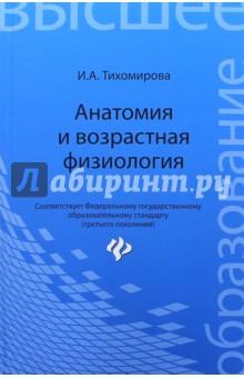 Анатомия и возрастная физиология. Учебник - Ирина Тихомирова