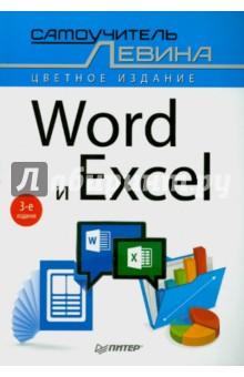 Word и Excel. Самоучитель Левина в цвете - Александр Левин