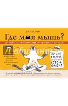 Где моя мышь? Занимательная психология для любителей котиков! - Дэна Харрис