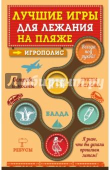Лучшие игры для лежания на пляже - Ирина Парфенова