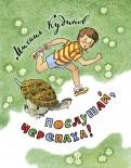 Михаил Кудинов - Послушай, черепаха! обложка книги